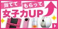 【ハートアンドビューティ】女子力UP!BIGなプレゼント