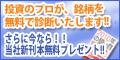 無料銘柄診断で新刊本プレゼント!