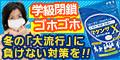 ファーマフーズ / 【マケンザX】商品購入