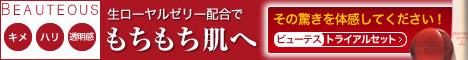 エイジングスキンケア コスメ 『生ロイヤルゼリー』を丸ごと使用 BEAUTEOUS(ビューテス)