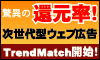 「trend match」