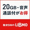 TOKAIの格安モバイル「LIBMO(リブモ)」(ライトプラン、3GBプラン、6GBプラン、10GBプラン)