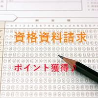 【学ぼう.com】資料請求