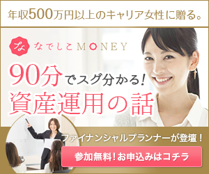 謝礼UP!!【女性限定】【なでしこMONEY】新規セミナー 参加モニター