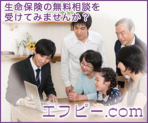 生命保険の無料相談【エフピー .com】新規面談モニター