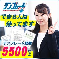 【テンプレートBANK】無料会員登録