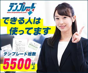 今すぐ無料で使えるビジネス書式・デザインテンプレート大集合!【テンプレートBANK】利用モニター