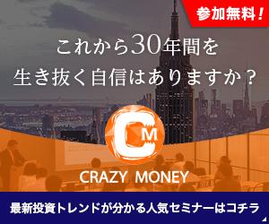 謝礼UP!!【Crazyマネー】新規セミナー参加モニター