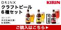 【キリン】DRINXに関するアンケート