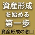 【資産形成に関する相談窓口】