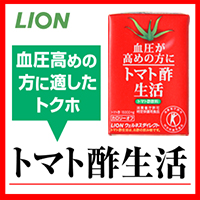 ライオンの血圧対策飲料「トマト酢生活」 定期購入