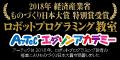 【ArTec エジソンアカデミー】WEB無料体験予約