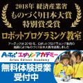 【ArTec エジソンアカデミー】 プログラミング教室