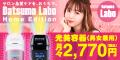 脱毛ラボ考案!「Datsumo Labo Home Edition」業務用パワーを実現
