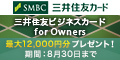 三井住友ビジネスカード for Owners