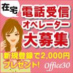※女性限定※【Office30】在宅電話受信オペレーター新規登録