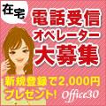 【※女性限定※Office30】在宅電話受信オペレーター 新規登録