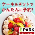 【EPARKスイーツガイド】商品購入&口コミ投稿