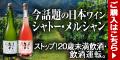 日本ワインシャトー・メルシャン特集
