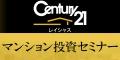 センチュリー21レイシャス(札幌・名古屋・福岡限定)