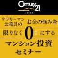 【センチュリー21レイシャス】セミナー参加(札幌・名古屋・福岡限定)