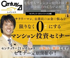【センチュリー21レイシャス】マンション投資セミナー(札幌・名古屋・福岡限定)