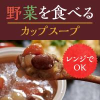 【レンジカップスープ】商品購入