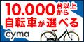 自転車専門通販サイトcyma-サイマ