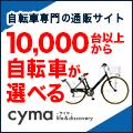 届いたらすぐに乗れる♪【自転車専門通販サイト cyma(サイマ)】商品モニター