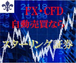 スターリング証券 商品・証券CFD
