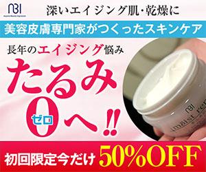 プロテクト美容液クリーム【ABIモイストリペア】商品購入モニター