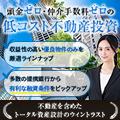 【頭金×仲介手数料ゼロの低コスト不動産投資】