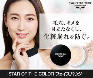 STAR OF THE COLOR:フェイスパウダー