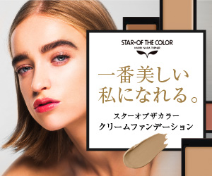 STAR OF THE COLOR:クリームファンデーション