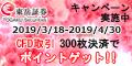 【東岳証券】商品・証券CFDキャンペーン