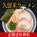 本場とんこつらーめん【清陽軒】ギフトセット