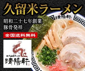 【清陽軒ギフトセット】新規商品購入