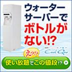 ノンボトル・ウォーターサーバー【Cool qoo】