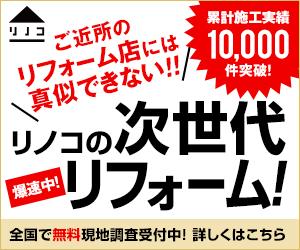 リフォーム無料相談窓口【リノコ】利用モニター