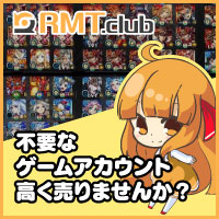 【RMT.club】無料会員登録