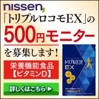 【トリプルロコモEX】新規商品購入