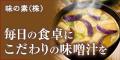 【味の素(株)】具たっぷり味噌汁