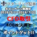 【スターリング証券商品・証券CFDキャンペーン】