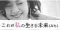 【デュアルタップ】女性限定セミナー