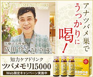 【ツバメモリ15000】新規定期購入