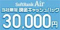 SoftBank Air(代理店:株式会社NEXT)