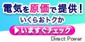 【ダイレクトパワー】電力会社切替