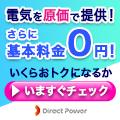 電気代をお安く!【ダイレクトパワー】電力会社切替モニター