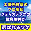 メディオテック太陽光発電投資物件購入