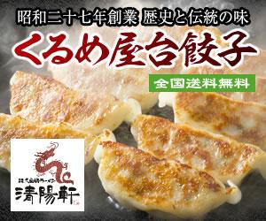 【くるめ屋台餃子セット】新規商品購入
